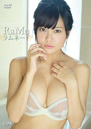 RaMu ラムネード [DVD] -