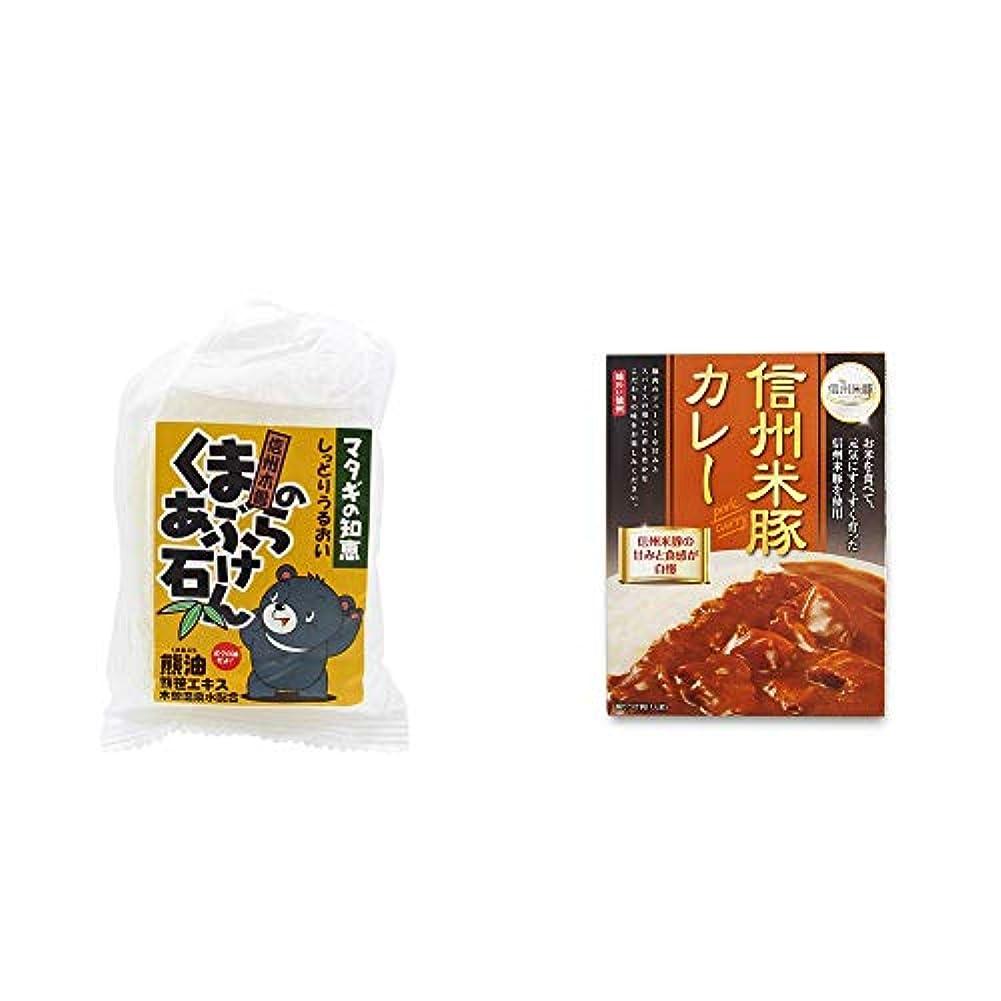 [2点セット] 信州木曽 くまのあぶら石けん(80g)?信州米豚カレー(1食分)