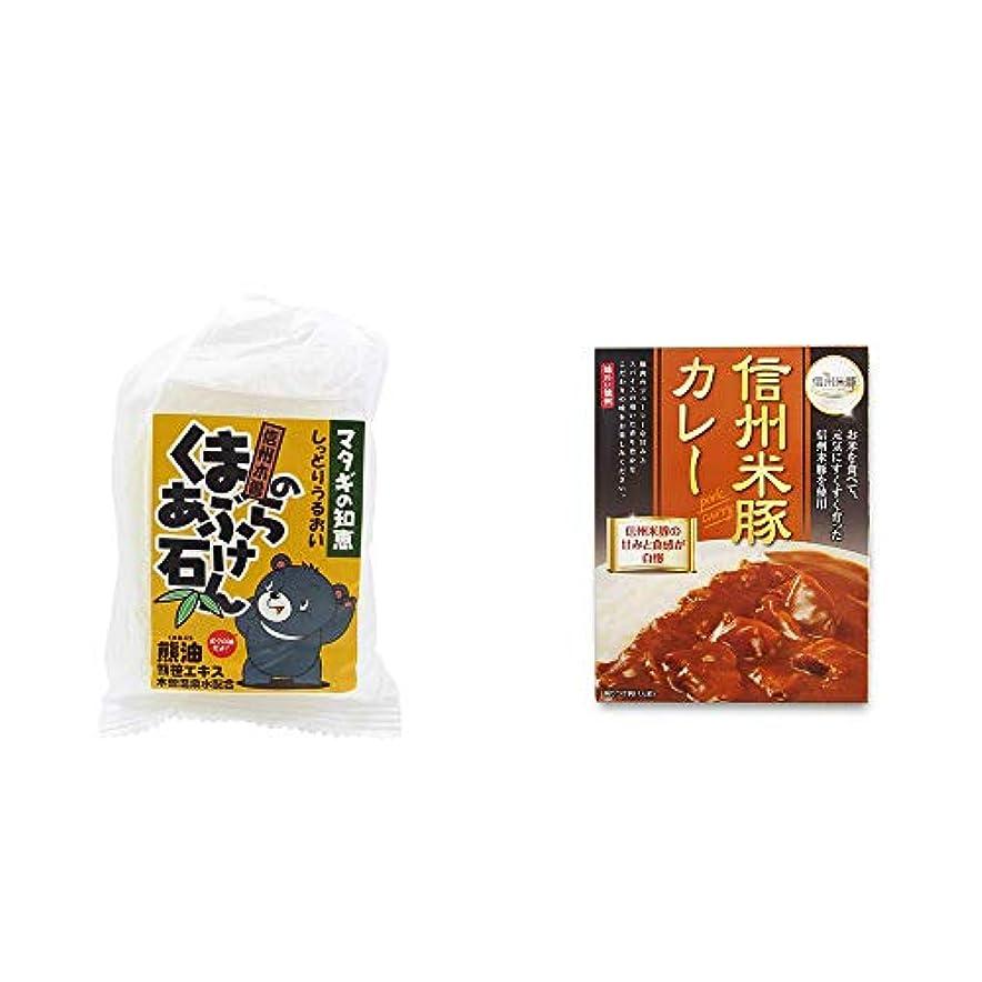 有料素晴らしきペレット[2点セット] 信州木曽 くまのあぶら石けん(80g)?信州米豚カレー(1食分)