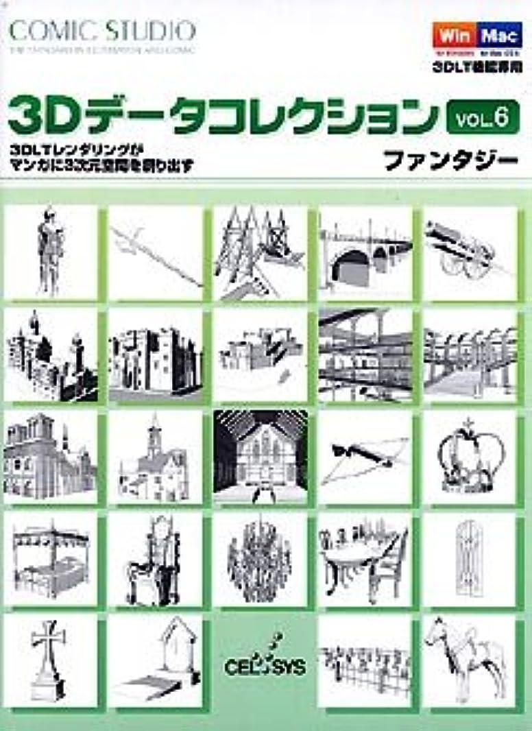 ランダムハーフゴシップComicStudio 3Dデータコレクション Vol.6 ファンタジー