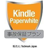 Kindle Paperwhite 用 事故保証プラン (2年・落下・水濡れ等の保証付き)