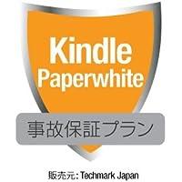 Kindle Paperwhite 用 事故保証プラン (3年・落下・水濡れ等の保証付き)