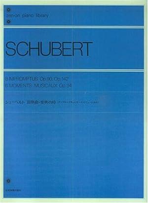 シューベルト即興曲・楽興の時―アンプロンプチュとモーメントミュージカル 全音ピアノライブラリー