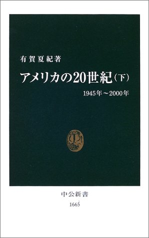 アメリカの20世紀〈下〉1945年~2000年 (中公新書)