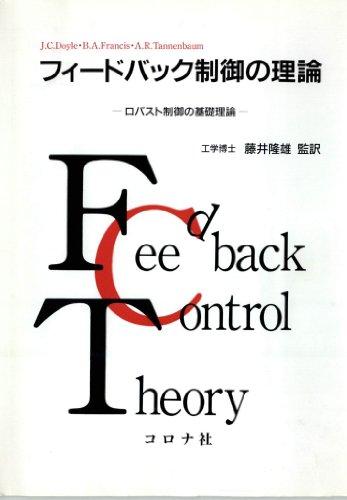 フィードバック制御の理論―ロバスト制御の基礎理論の詳細を見る