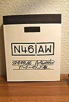乃木坂46 Artworks だいたいぜんぶ展 図録