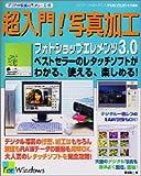 超入門!写真加工フォトショップエレメンツ3.0 (Gakken camera mook―デジカメ快適入門シリーズ)