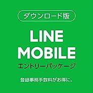 【DL版】格安SIMカード|LINEモバイル 初期費用がお得になるエントリーパッケージ|ソフトバンク・ドコモ・au対応【iPhone / Android 対応】|ダウンロードコード版