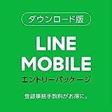 【ダウンロード版】LINEモバイル 格安SIMカード | 5,050ポイントバック+月額基本料5ヶ月間半額キャンペーン中  エントリーパッケージ ソフトバンク・ドコモ・au対応※データ通信(SMS機能無し)は使用できません【iPhone/Android共通】|オンラインコード版