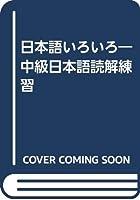 日本語いろいろ―中級日本語読解練習