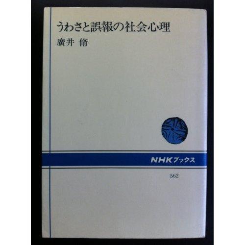 うわさと誤報の社会心理 (NHKブックス)の詳細を見る