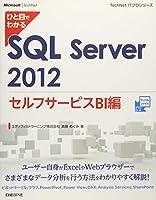 ひと目でわかる SQL Server 2012 セルフサービスBI編 (TechNet ITプロシリーズ)