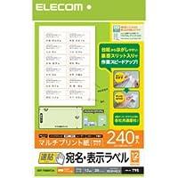 【まとめ 3セット】 エレコム 宛名・表示ラベル/速貼/12面付/83.8mm×42.3mm/20枚 EDT-TMQN12A