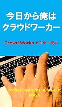 [MASA]の今日から俺はクラウドワーカー: 【Crowd Works】クラウドワークス ビギナー読本:副業時代の泳ぎ方