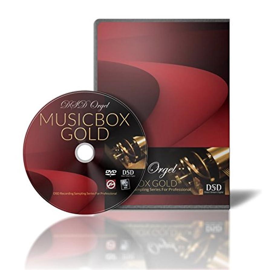 モールス信号ビール慈善DTM用オルゴール音源 ハイレゾサンプリング DSD MUSICBOX GOLD