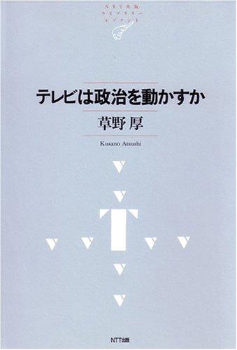 テレビは政治を動かすか    NTT出版ライブラリーレゾナント022