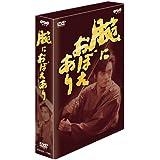 腕におぼえあり DVD-BOX