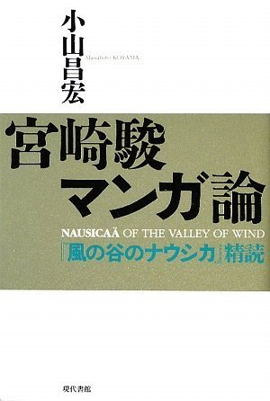 宮崎駿マンガ論―『風の谷のナウシカ』精読の詳細を見る