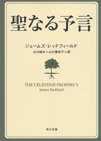 聖なる予言 (角川文庫―角川文庫ソフィア)の詳細を見る