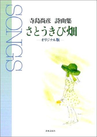 寺島尚彦 詩曲集 SONGS さとうきび畑ーオリジナル版ー