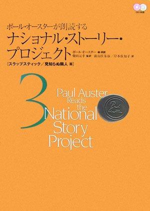 ポール・オースターが朗読するナショナル・ストーリー・プロジェクトVol.3 スラップスティック/見知らぬ隣人 篇
