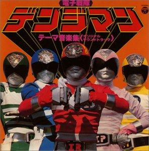 〈ANIMEX 1200シリーズ〉 (40) 電子戦隊デンジマン テーマ音楽集 (限定盤)