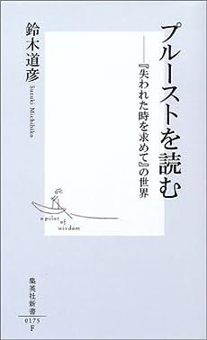 プルーストを読む―『失われた時を求めて』の世界 (集英社新書)