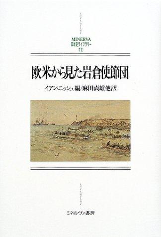 欧米から見た岩倉使節団 (MINERVA日本史ライブラリー)