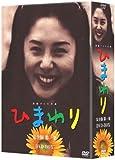 連続テレビ小説 ひまわり 完全版 DVD-BOX 第一集