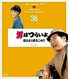 男はつらいよ 柴又より愛をこめて 4Kデジタル修復版[Blu-ray/ブルーレイ]