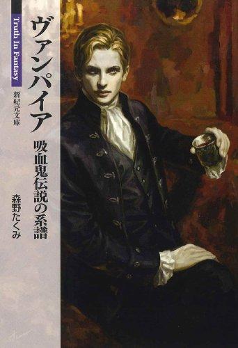 ヴァンパイア 吸血鬼伝説の系譜 (新紀元文庫)