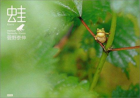 蛙の詳細を見る
