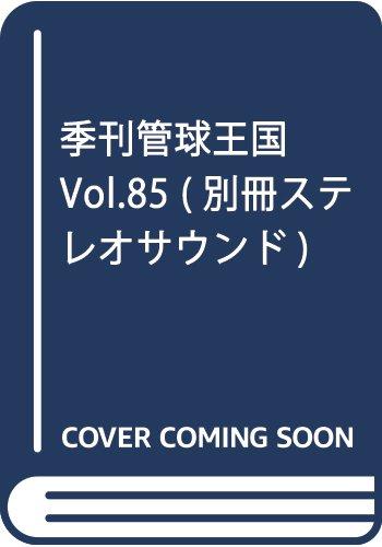 季刊管球王国 Vol.85 (別冊ステレオサウンド)