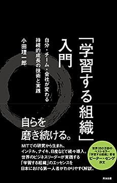 「学習する組織」入門の書影