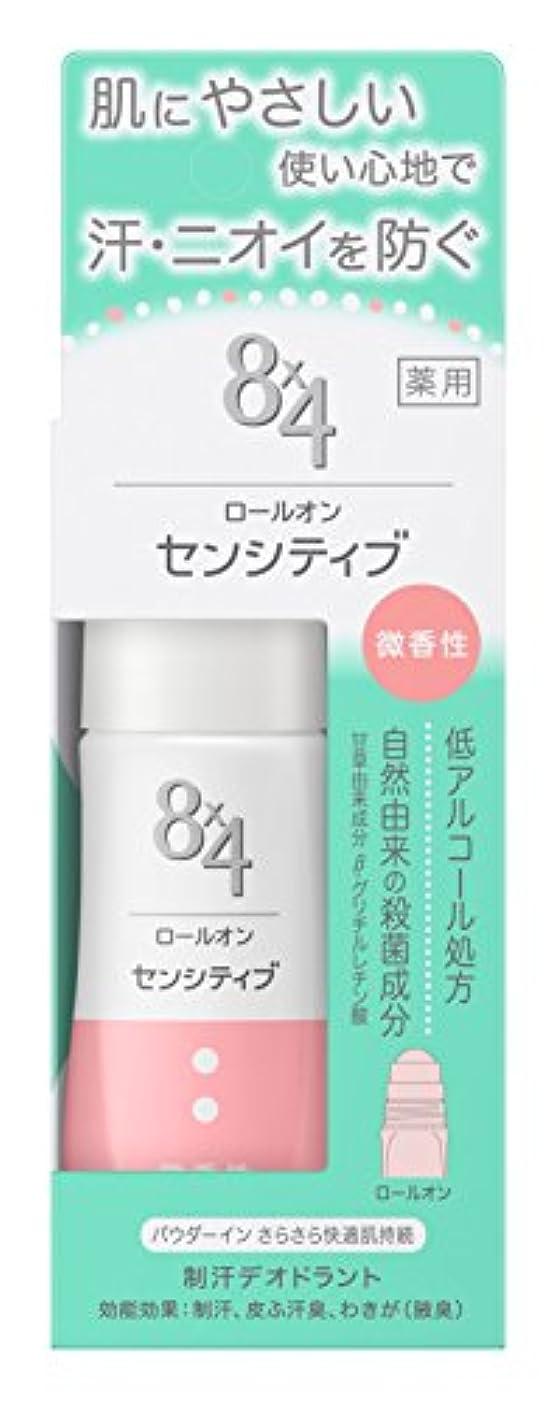 地味な乱すツール8x4ロールオン センシティブ 微香性