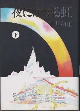 夜にかかる虹〈下〉