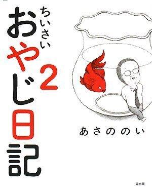ちいさいおやじ日記2 (Next BOOKS)の詳細を見る