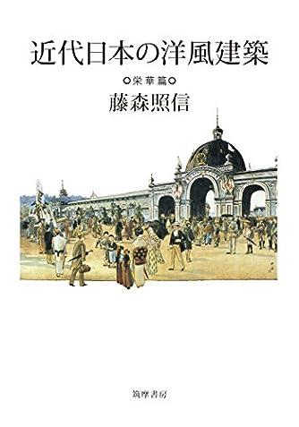 近代日本の洋風建築 栄華篇 (単行本)