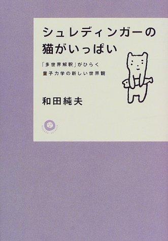 シュレディンガーの猫がいっぱい—「多世界解釈」がひらく量子力学の新しい世界観 (カワデ・サイエンス)