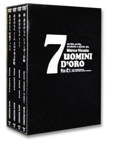 黄金の七人 DVD BOX