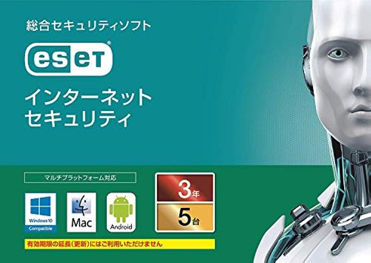 形殺す旋回ESET インターネット セキュリティ(最新) 5台3年版 カード版 Win/Mac/Android対応