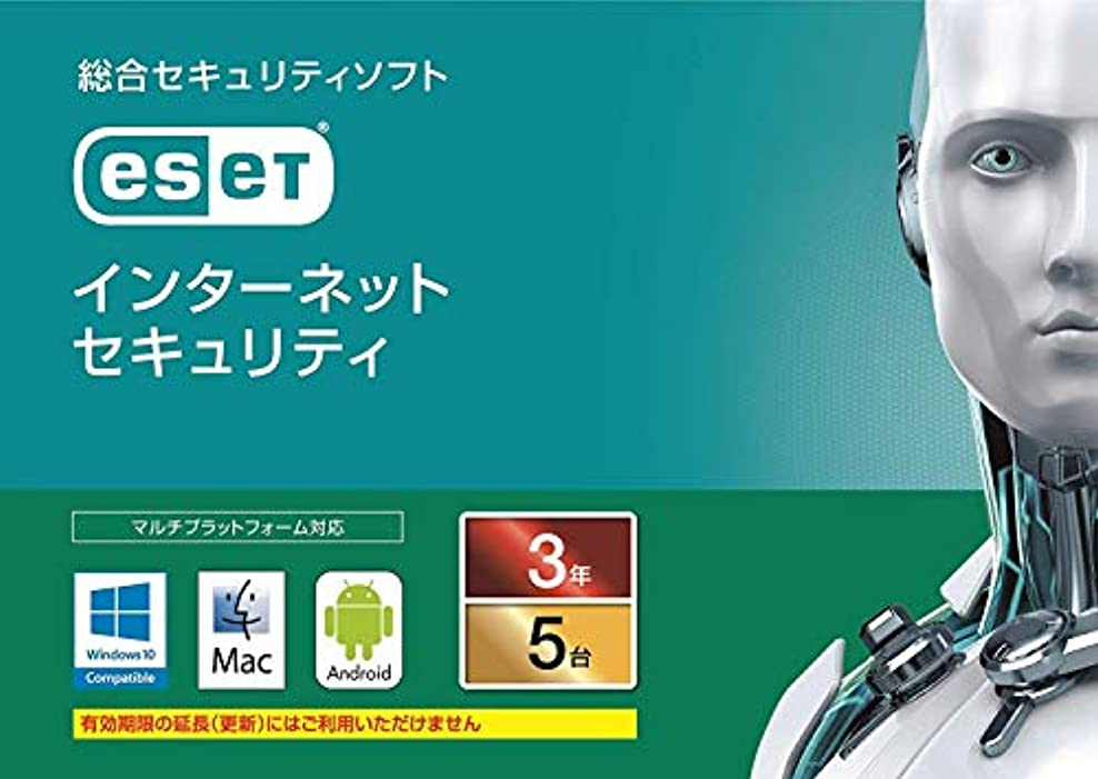 前奏曲仮説注目すべきESET インターネット セキュリティ(最新)|5台3年版|カード版|Win/Mac/Android対応