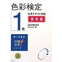 合格のカギシリーズ  色彩検定1級 公式テキスト対応 参考書