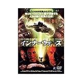 インナーウォーズ [DVD]