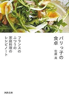 パリっ子の食卓: フランスのふつうの家庭料理のレシピノート (河出文庫 さ 43-1)