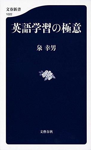 英語学習の極意 (文春新書)の詳細を見る