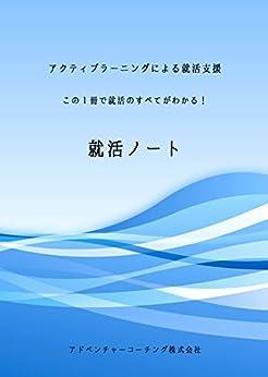 [織田善行, 岩崎格大]のこの一冊で就活のすべてがわかる!就活ノート: アクティブラーニングによる就活支援