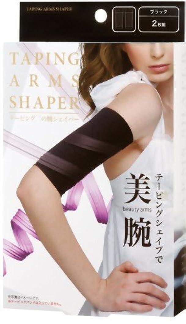 連結するオーストラリア人行商サンファミリー テーピング二の腕シェイパー