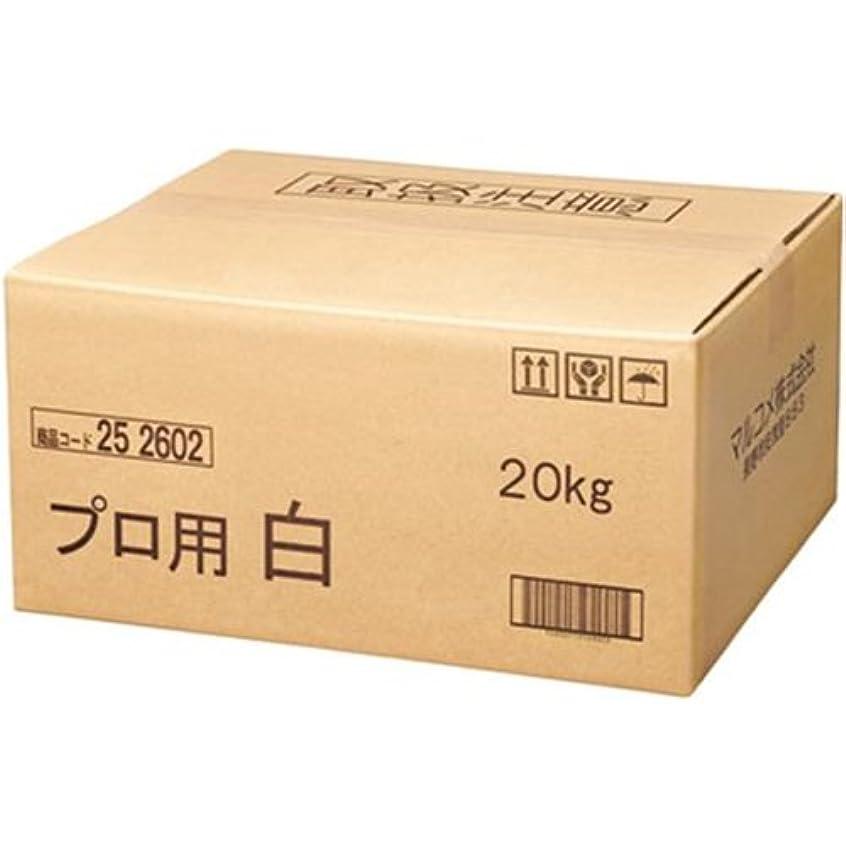 ソフトウェア圧縮アンドリューハリディマルコメ プロ用白 20kg