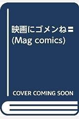 映画にゴメンね〓 (Mag comics) 単行本